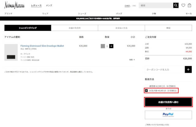 キャプチャb - Neiman Marcus(ニーマン マーカス)口コミ情報と日本語での買い方、Neiman Marcus(ニーマン マーカス)購入方法・個人輸入海外通販買い物ガイド2020N