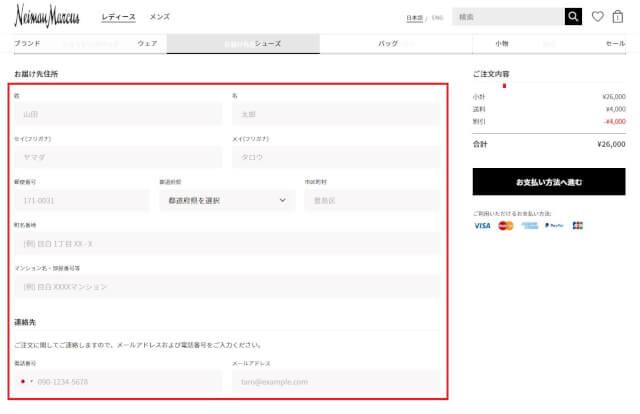 キャプチャc - Neiman Marcus(ニーマン マーカス)口コミ情報と日本語での買い方、Neiman Marcus(ニーマン マーカス)購入方法・個人輸入海外通販買い物ガイド2020N
