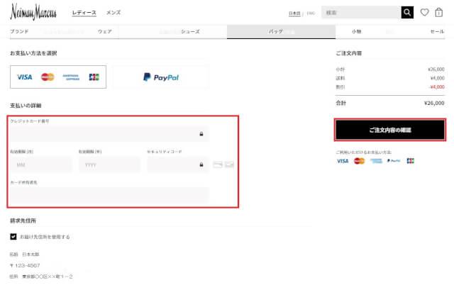 キャプチャd 1 - Neiman Marcus(ニーマン マーカス)口コミ情報と日本語での買い方、Neiman Marcus(ニーマン マーカス)購入方法・個人輸入海外通販買い物ガイド2020N