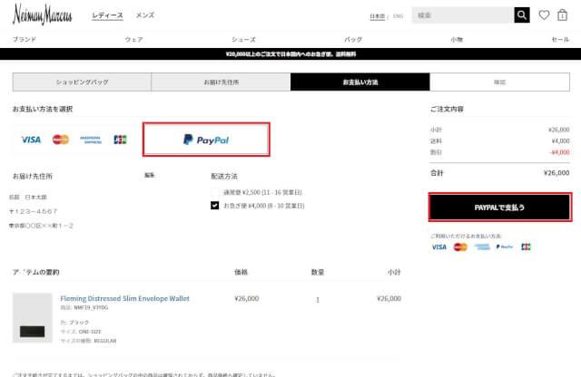 キャプチャe - Neiman Marcus(ニーマン マーカス)口コミ情報と日本語での買い方、Neiman Marcus(ニーマン マーカス)購入方法・個人輸入海外通販買い物ガイド2020N