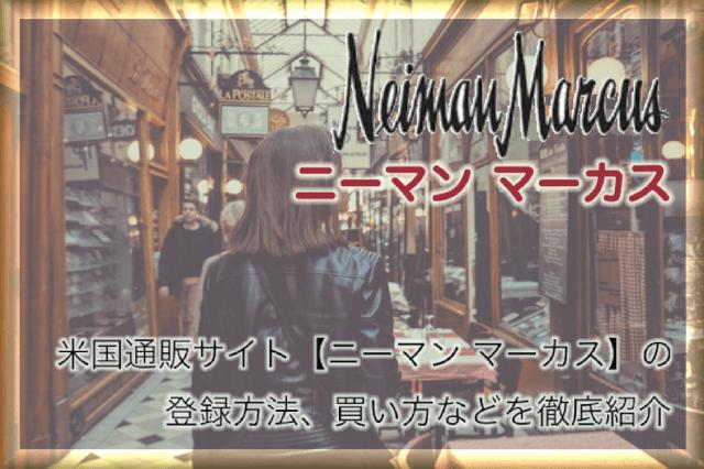 Neiman Marcus(ニーマン マーカス)口コミ情報と日本語での買い方、Neiman Marcus(ニーマン マーカス)購入方法・個人輸入海外通販買い物ガイド2018N