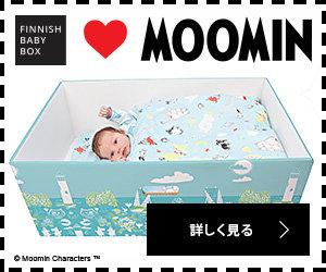 s00000017427001 1 300x250 - Finnish Baby Box(フィニッシュベイビーボックス)の口コミ、評判は?ムーミンのベイビー用品が届く可愛いマタニティーグッズ
