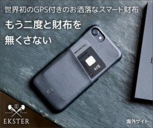 s00000017427001 13 300x250 - 海外通販・個人輸入おすすめ海外通販30選!日本語でもOK