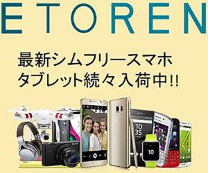 s00000017427001 2 300x250 - 海外通販・個人輸入おすすめ海外通販30選!日本語でもOK