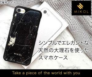 s00000017427001 3 300x250 - 海外通販・個人輸入おすすめ海外通販30選!日本語でもOK