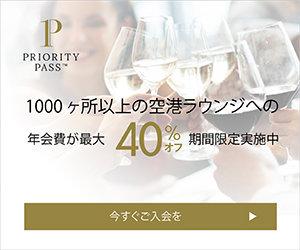 s00000017427001 300x250 - 海外通販・個人輸入おすすめ海外通販30選!日本語でもOK