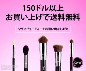 s00000017427001 6 300x250 - 海外通販・個人輸入おすすめ海外通販30選!日本語でもOK