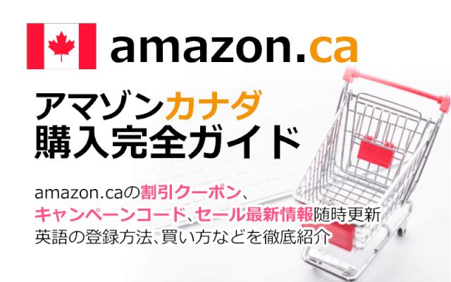 amazon canada カナダ 買い方