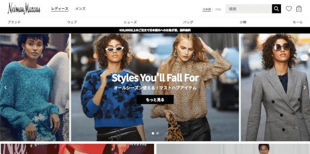 スクリーンショット 2018 08 29 21.55.53 - Neiman Marcus(ニーマン マーカス)口コミ情報と日本語での買い方、Neiman Marcus(ニーマン マーカス)購入方法・個人輸入海外通販買い物ガイド2018N