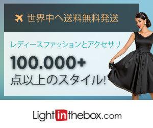 SHOP 13 300x250 - 海外通販・個人輸入おすすめ海外通販30選!日本語でもOK