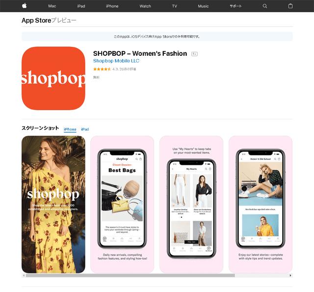 shopbop appstore - SHOPBOP(ショップボップ)クーポン&キャンペーンコード 口コミ情報と日本語での買い方、購入方法・個人輸入海外通販SHOPBOP買い物ガイド2020