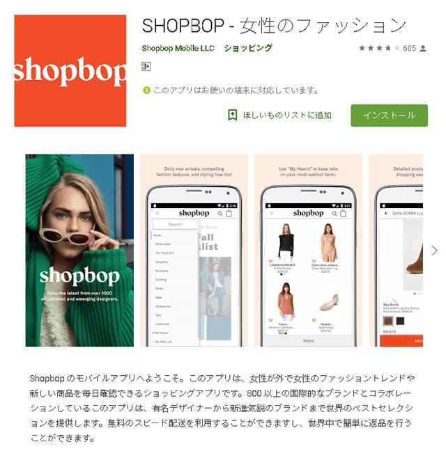 shopbop googleplay - SHOPBOP(ショップボップ)クーポン&キャンペーンコード 口コミ情報と日本語での買い方、購入方法・個人輸入海外通販SHOPBOP買い物ガイド2020