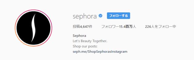 キャプチャ1 1 - Sephora(セフォラ)の評判・口コミ!海外通販 個人輸入クーポンコードの使い方 セール割引・キャンペーン情報