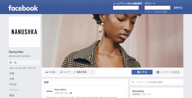 nanushka facebook - Nanushka(ナヌシュカ)で個人輸入した口コミ!本物?評判やセール・クーポン情報も紹介