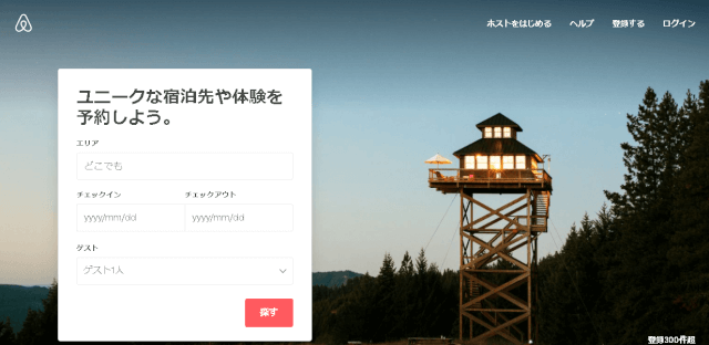 shopimg airbnb - 海外通販・個人輸入おすすめ海外通販30選!日本語でもOK