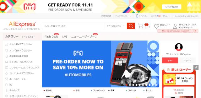 shopimg aliexpress - 海外通販・個人輸入おすすめ海外通販30選!日本語でもOK