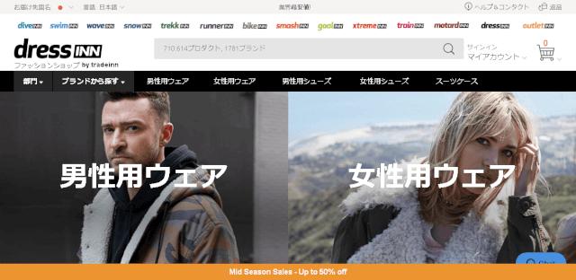 shopimg dressinn - 海外通販・個人輸入おすすめ海外通販30選!日本語でもOK