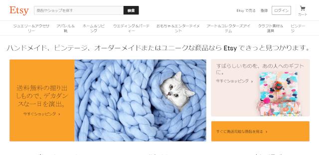 shopimg etsy - 海外通販・個人輸入おすすめ海外通販30選!日本語でもOK