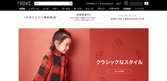 shopimg next - 海外通販・個人輸入おすすめ海外通販30選!日本語でもOK