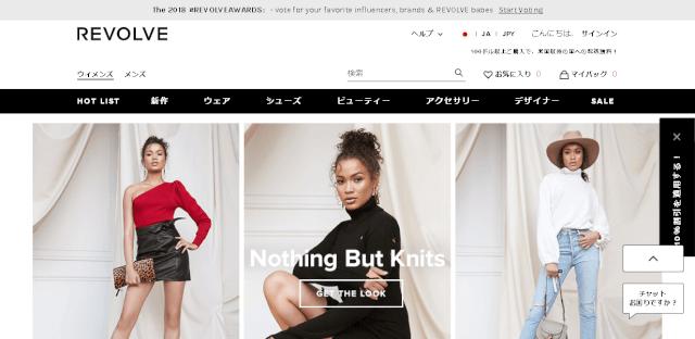 shopimg revolveclothing - 海外通販・個人輸入おすすめ海外通販30選!日本語でもOK
