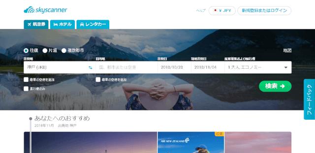 shopimg skyscanner - 海外通販・個人輸入おすすめ海外通販30選!日本語でもOK