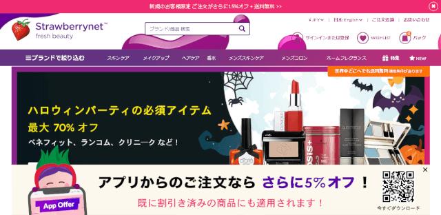 shopimg strawberrynet - 海外通販・個人輸入おすすめ海外通販30選!日本語でもOK